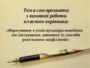 Тема саморозвитку з виховної роботи класного керівника: «Формування в учнів к