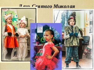 День Святого Миколая
