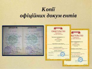Копії офіційних документів
