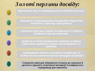 Золоті перлини досвіду: Врахування віку та індивідуальних особливостей учня;