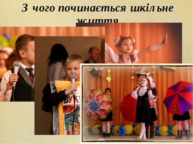 З чого починається шкільне життя