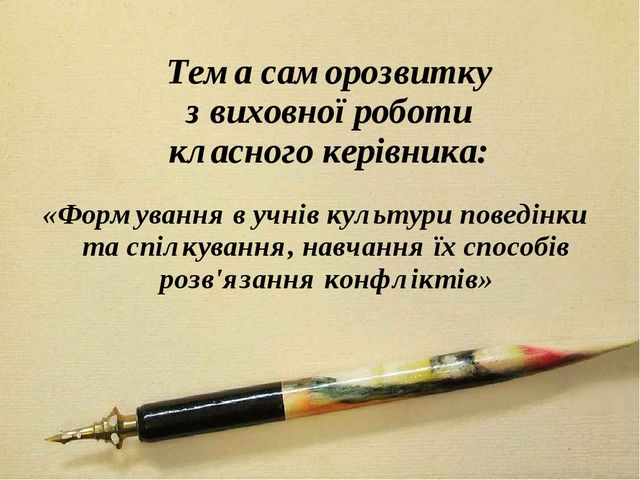 Тема саморозвитку з виховної роботи класного керівника: «Формування в учнів к...
