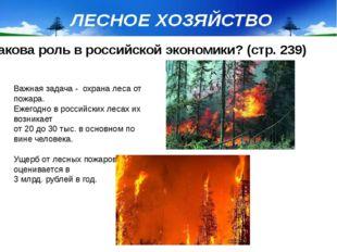 Какова роль в российской экономики? (стр. 239) Важная задача - охрана леса от