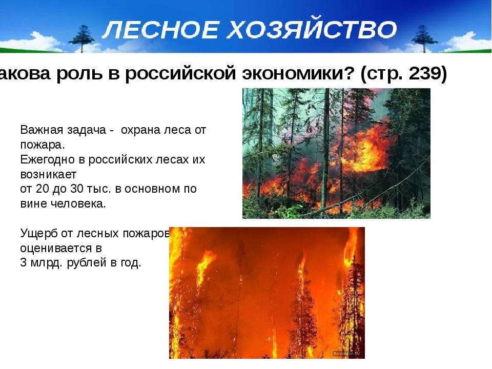 Какова роль в российской экономики? (стр. 239) Важная задача - охрана леса от...
