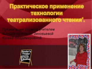 Презентация создана учителем высшей категории Зиновьевой Юлией Владимировной.