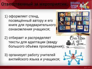 1) оформляет стенд, посвящённый автору и его книге для предварительного озна