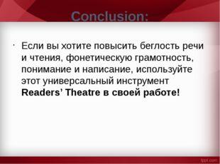Conclusion: Если вы хотите повысить беглость речи и чтения, фонетическую грам