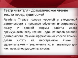 Театр читателя - драматическое чтение текста перед аудиторией Reader's Theatr