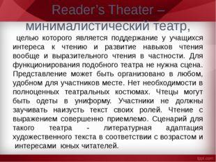 Reader's Theater – минималистический театр, целью которого является поддержан
