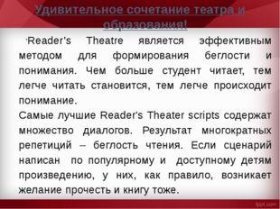 Удивительное сочетание театра и образования! Reader's Theatre является эффект