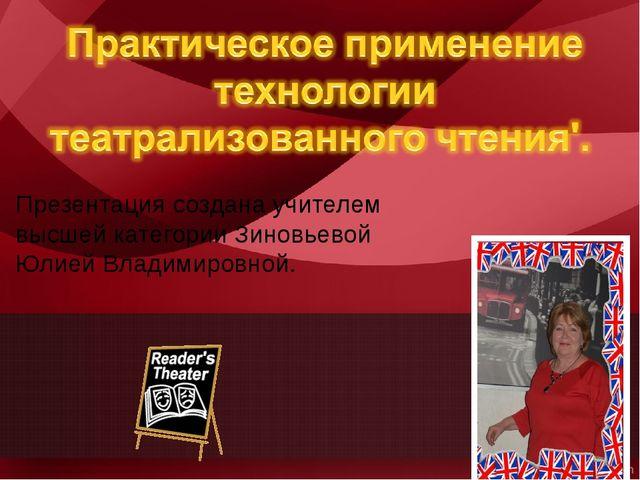 Презентация создана учителем высшей категории Зиновьевой Юлией Владимировной....