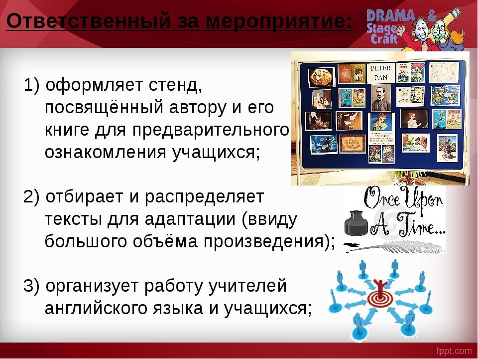1) оформляет стенд, посвящённый автору и его книге для предварительного озна...