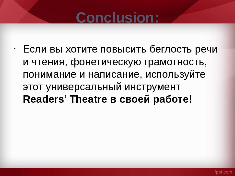 Conclusion: Если вы хотите повысить беглость речи и чтения, фонетическую грам...