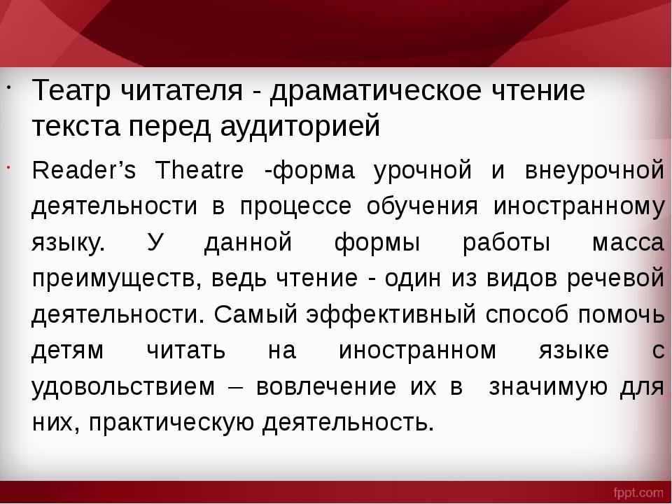 Театр читателя - драматическое чтение текста перед аудиторией Reader's Theatr...