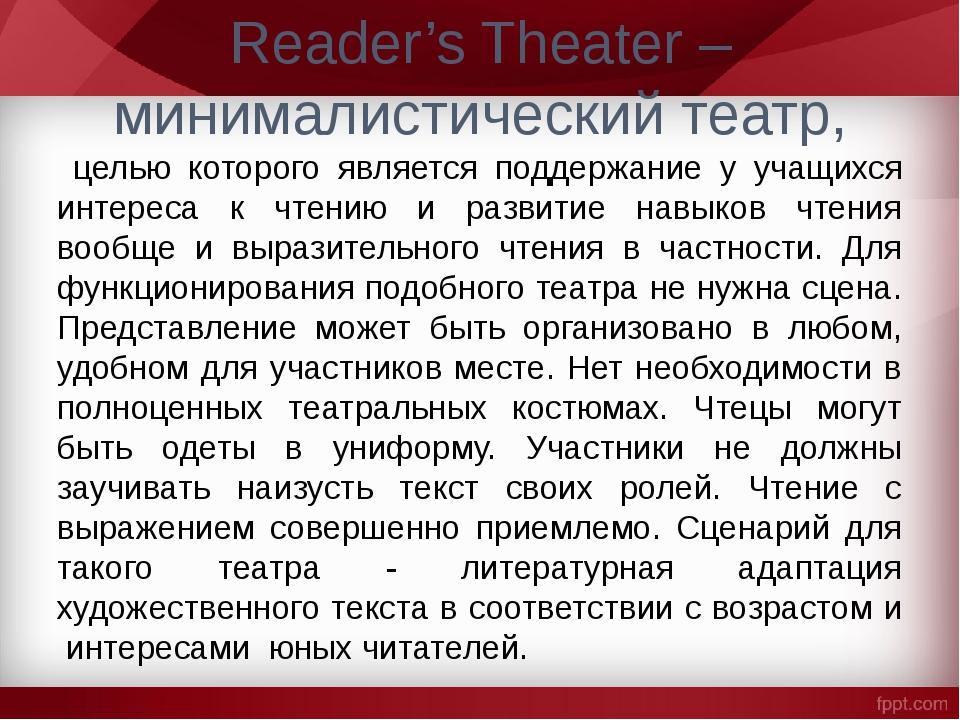 Reader's Theater – минималистический театр, целью которого является поддержан...