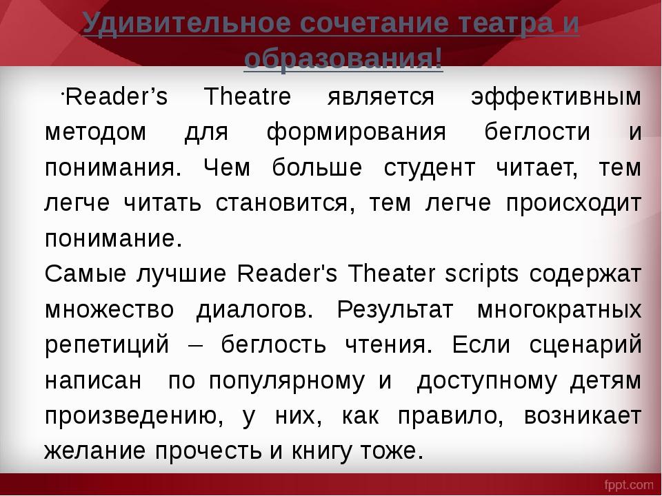 Удивительное сочетание театра и образования! Reader's Theatre является эффект...