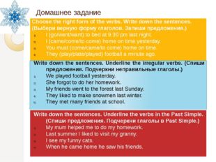 Домашнее задание Choose the right form of the verbs. Write down the sentences