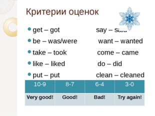 Критерии оценок get – got say – said be – was/were want – wanted take – took