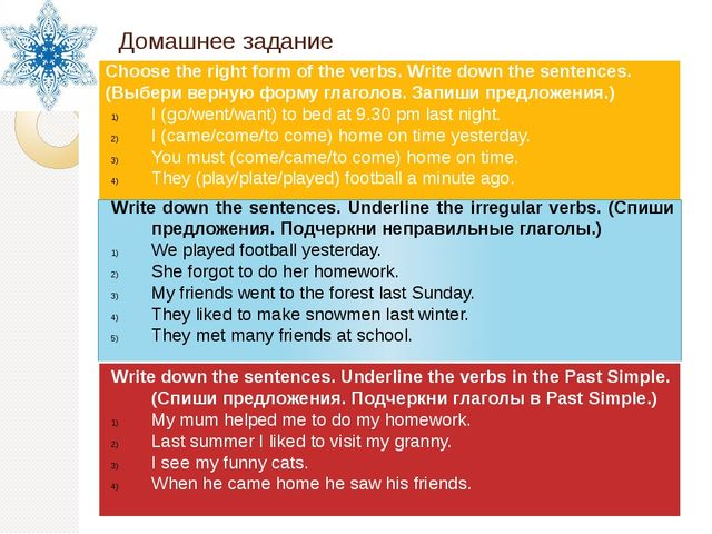 Домашнее задание Choose the right form of the verbs. Write down the sentences...