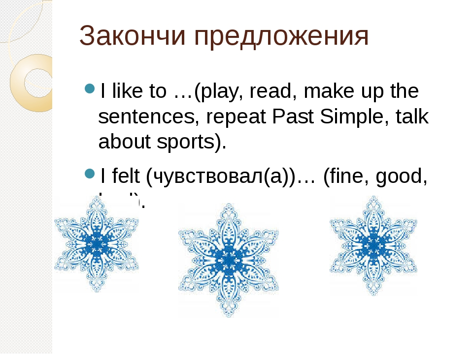 Закончи предложения I like to …(play, read, make up the sentences, repeat Pas...