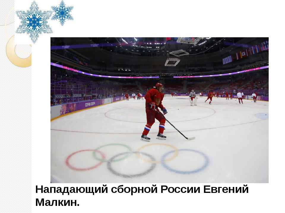 Ice-hockey Нападающий сборной России Евгений Малкин.