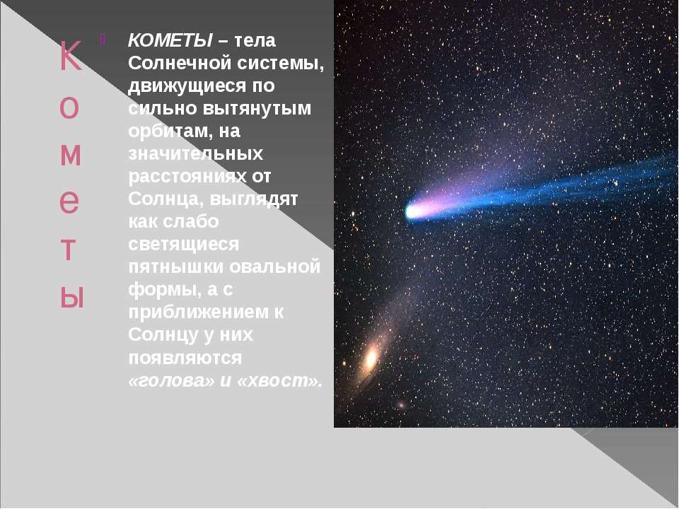 Кометы КОМЕТЫ – тела Солнечной системы, движущиеся по сильно вытянутым орбита...
