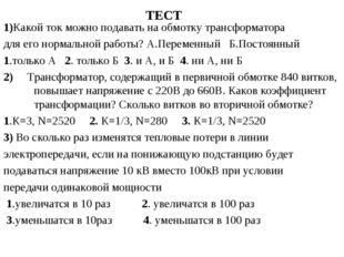 ТЕСТ 1)Какой ток можно подавать на обмотку трансформатора для его нормальной