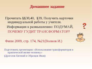 Домашнее задание Прочитать §§38,40, §39, Получить карточки индивидуальной раб