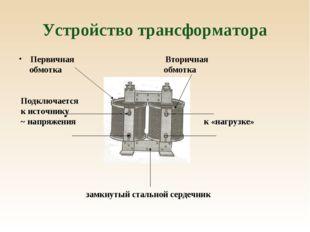 Устройство трансформатора Первичная Вторичная обмотка обмотка Подключается к
