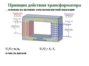 Принцип действия трансформатора …основан на явлении электромагнитной индукции