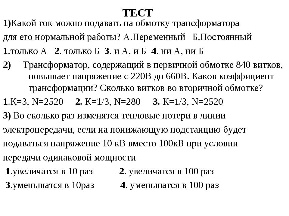ТЕСТ 1)Какой ток можно подавать на обмотку трансформатора для его нормальной...