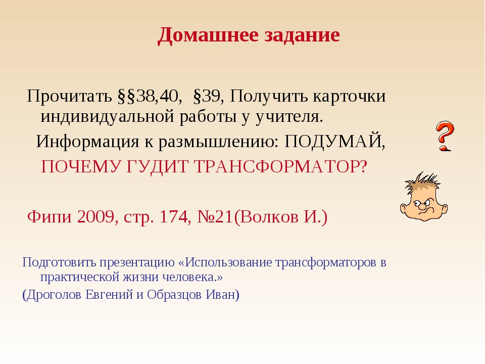 Домашнее задание Прочитать §§38,40, §39, Получить карточки индивидуальной раб...