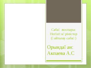 Сабақ жоспары: Негізгі көріністер (қайталау сабақ) Орындаған: Акпаева А.С