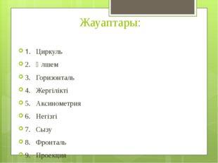 Жауаптары: 1.Циркуль 2.Өлшем 3.Горизонталь 4.Жергілікті 5.Аксинометрия 6