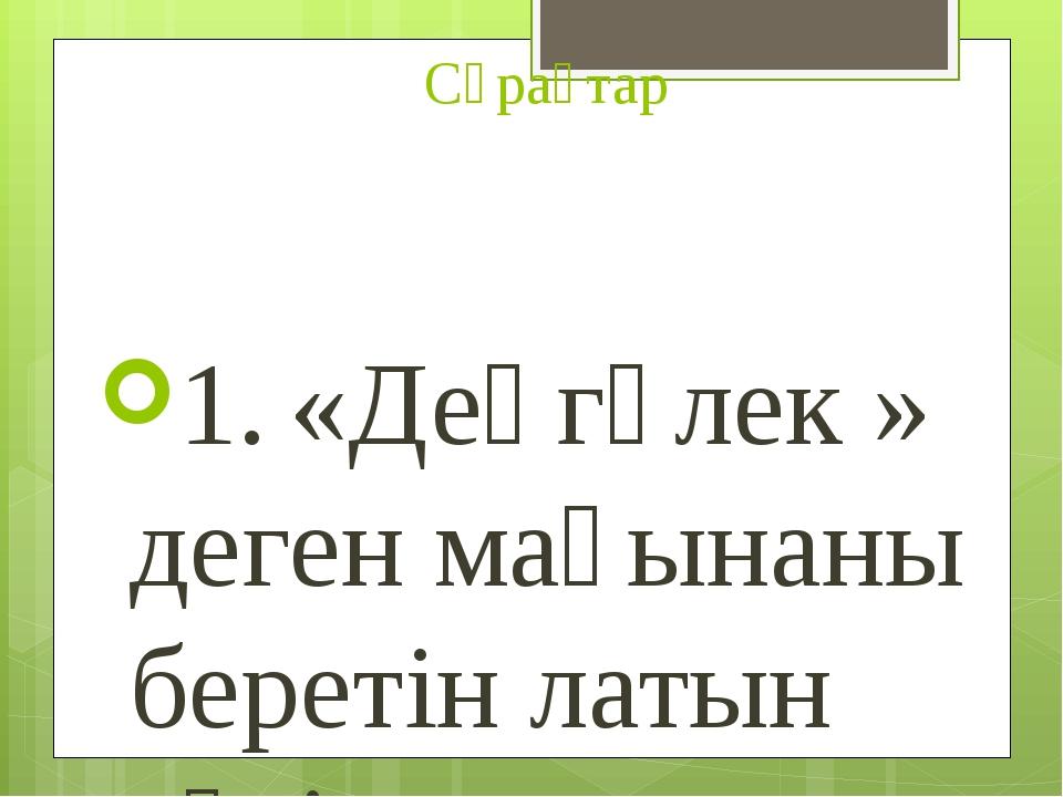 Сұрақтар 1.«Деңгөлек » деген мағынаны беретін латын сөзі. 2.Сызбада нәрсені...
