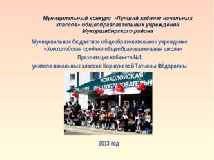 Муниципальный конкурс «Лучший кабинет начальных классов» общеобразовательных