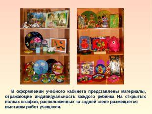 В оформлении учебного кабинета представлены материалы, отражающие индивидуал