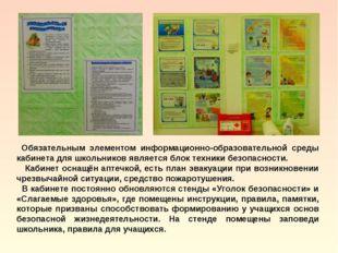 Обязательным элементом информационно-образовательной среды кабинета для школ
