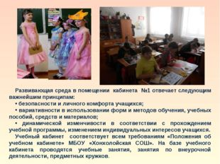 Развивающая среда в помещении кабинета №1 отвечает следующим важнейшим принци