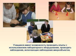 Учащиеся имеют возможность проводить опыты с использованием лабораторного обо
