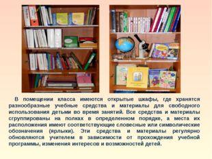 В помещении класса имеются открытые шкафы, где хранятся разнообразные учебные