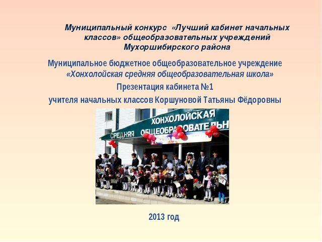 Муниципальный конкурс «Лучший кабинет начальных классов» общеобразовательных...