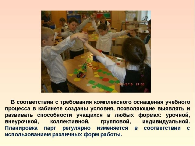 В соответствии с требования комплексного оснащения учебного процесса в кабин...