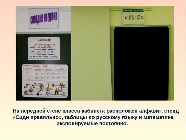 На передней стене класса-кабинета расположен алфавит, стенд «Сиди правильно»...