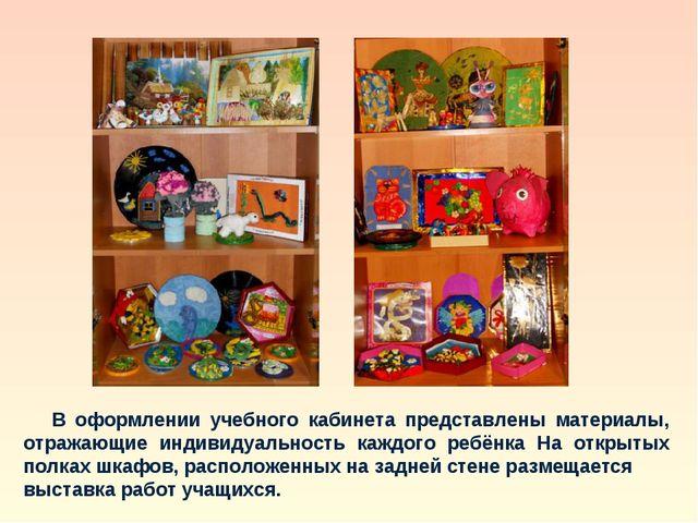 В оформлении учебного кабинета представлены материалы, отражающие индивидуал...