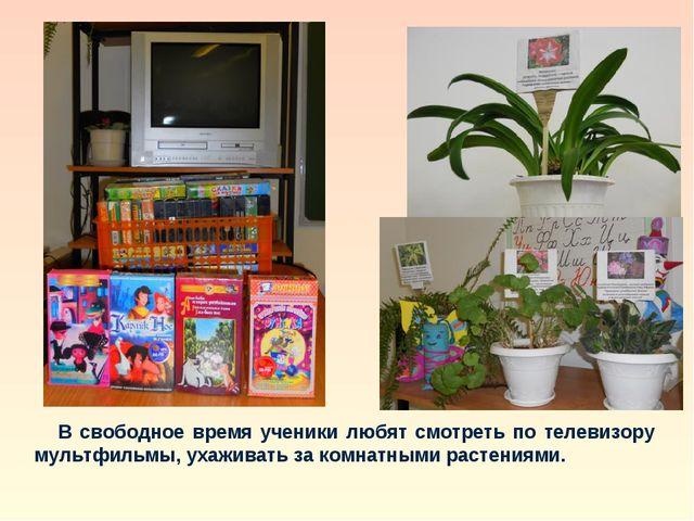 В свободное время ученики любят смотреть по телевизору мультфильмы, ухаживат...