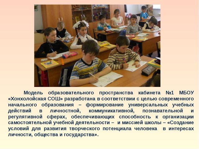 Модель образовательного пространства кабинета №1 МБОУ «Хонхолойская СОШ» раз...
