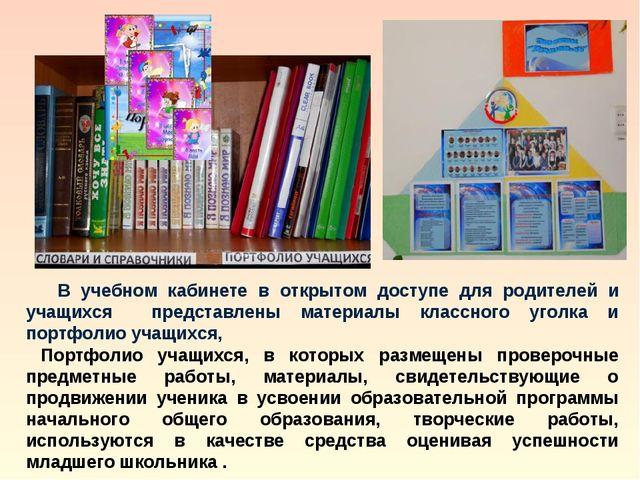 В учебном кабинете в открытом доступе для родителей и учащихся представлены...