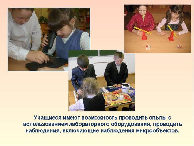 Учащиеся имеют возможность проводить опыты с использованием лабораторного обо...