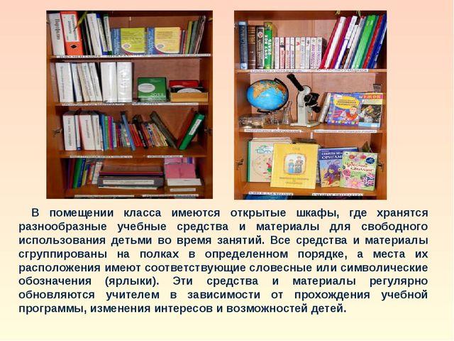 В помещении класса имеются открытые шкафы, где хранятся разнообразные учебные...